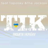 Люби ти Україну! / feat. Tapolsky, The Jackass / (Single)