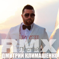 Листай /Funk Version RMX/ (Single)