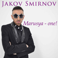 Marusya - one! (Single)