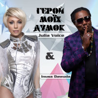 Герой моїх думок /feat. Inusa Dawuda/ (Single)