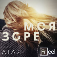 Зоре моя / feat. Freel/ (Single)