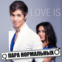 Love Is (Single)