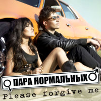 Please Forgive Me (Single)