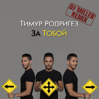 За тобой /DJ Miller Remix/ (Single)