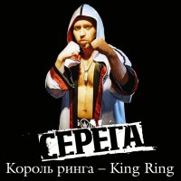 Король ринга – King Ring (Single)