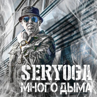 Mnogo dyma (Single)