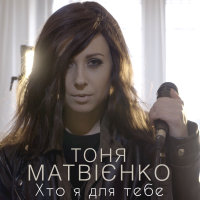 Hto ya dla tebe (Single)