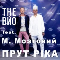 Prut rika  (feat. Mykola Mozgovy) - Single