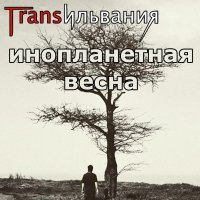 Inoplanetnaya vesna  (Single)
