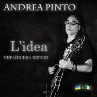 L'idea (Ukrainion version) - Single
