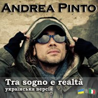 Tra sogno e realtà (Ukrainian version) - Single