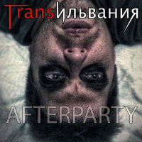 Afterparty (Single)