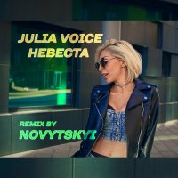 Невеста (Remix By Novytskyi) - Single