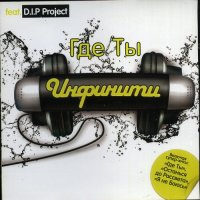 Feat. D.I.P Project ‎– Где Ты