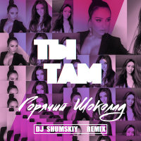 Ты там (DJ Shumskiy Remix) - Single