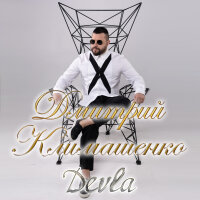 Devla (Single)