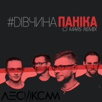 #дівчинапаніка (CJ Mars Remix) - Single
