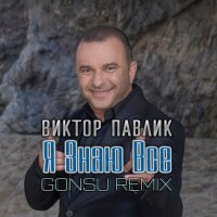 Я знаю все (GonSu Remix) - Single