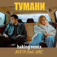 Тумани (feat. ХАС) [Haking Remix] - Single